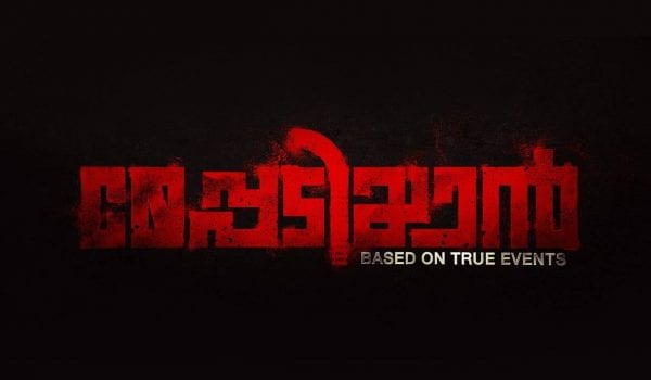 'Meppadiyan' teaser released!